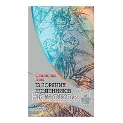 Горизонти фантастики Лем С. Із зоряних щоденників Ійона Тихого