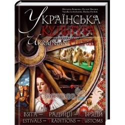 """Українська культура Свята, традиції, обряди """""""