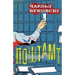 "Почтамт ""КМ Букс» (укр.)"