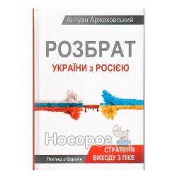 """Раздор Украины с Россией """"Vivat"""" (укр.)"""