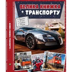 """Большая книга транспорта """"Vivat"""" (укр.)"""