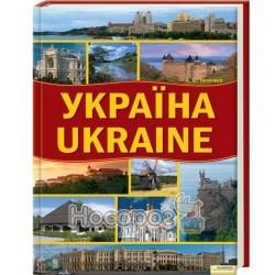 УКРАЇНА UKRAINE (4)
