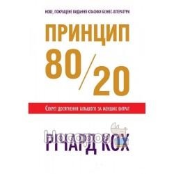 """Принцип 80/20 секрет достижения большего при меньших затратах """"КМ Букс» (укр.)"""