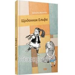 "Дневник Эльфа ""ВСЛ"" (укр.)"