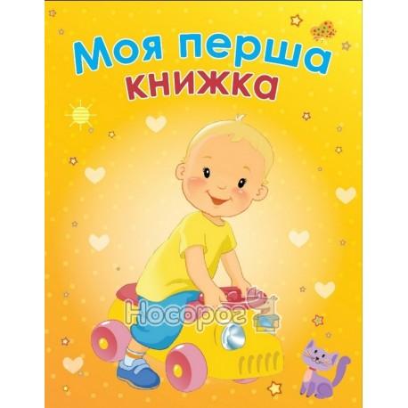 "Фото Моя перша книжка ""КМ Букс"" (укр.)"