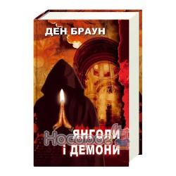 .К.К Браун Д. Янголи і демони