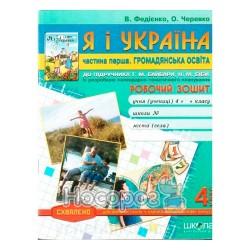 Рабочая тетрадь «Я и Украина - Гражданское образование» 1 ч. 4 кл. «Школа» (укр.)