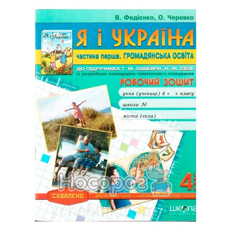 Гдз 4 Класу Я I Украйна Зошит