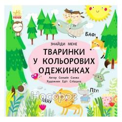 """Пикабу - Зверушки в цветных одежках """"Ранок"""" (укр.)"""