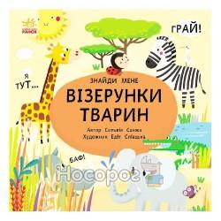 """Пикабу - Узоры животных """"Ранок"""" (укр.)"""