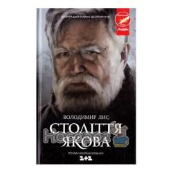 "Век Якова ""Клуб Семейного Досуга"" (укр.)"