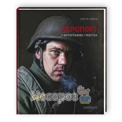 Сергій Лойко Аеропорт у фотографіях і текстах