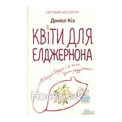 Деніел Кіз Квіти для Елджернона
