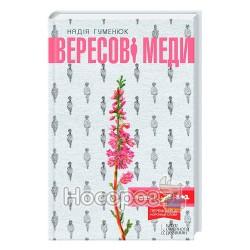 """Вересковые меды """"Клуб семейного досуга"""" (укр.)"""