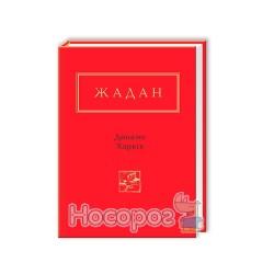 Жадан С. Динамо Харків