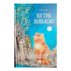 коготок Ковбаско
