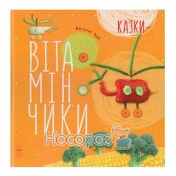 "Крошки-ладошки - Сказки-витаминчики ""Ранок"" (укр.)"
