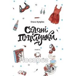 """Солоні поцілунки """"Академія"""" (укр.)"""