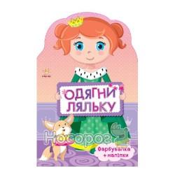 Одягни ляльку (нова) Принцеса