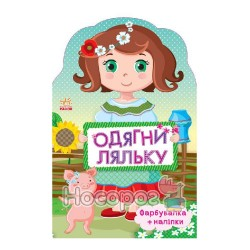 Одягни ляльку (нова) Україночка
