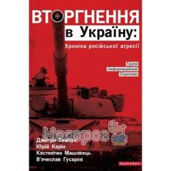 Вторжение в Украине: хроника российской агрес