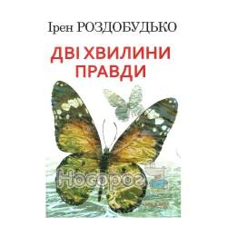 """Две минуты правды """"Нора-Друк"""" (укр.)"""