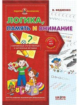 Логика, память и внимание (на русском языке)
