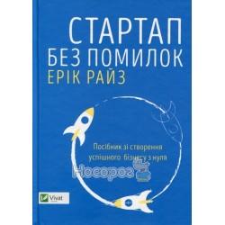"Стартап без ошибок ""Vivat"" (укр.)"