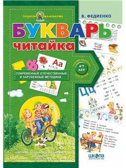 """Букварь для дошкольников: """"Читайка"""" (на русском языке)"""