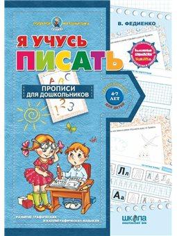 Я учусь писать (на руссского языке)
