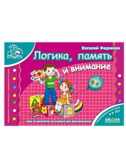 Логіка, пам'ять та увагу (російською мовою)