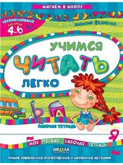 Учимся читать легко (на русском языке)