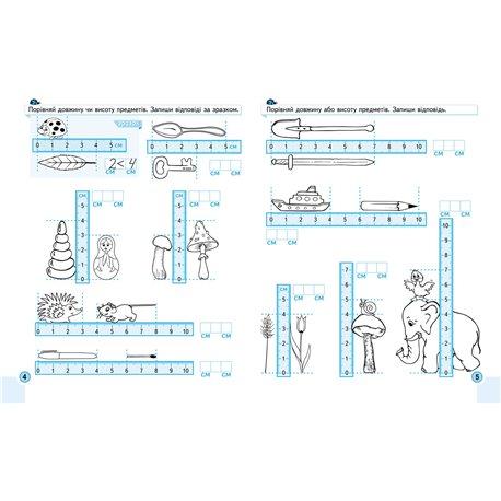 Фото Пример. Сравнение, Сложение, вычитание (мини)
