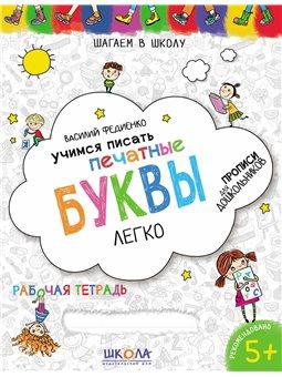 Учимся писать печатными буквами без проблем (на русском языке). Синяя графическая сетка