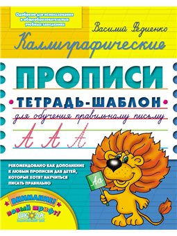 Каллиграфические прописи. Синяя графическая сетка (на русском языке)