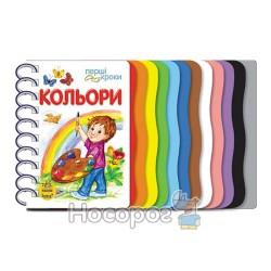 """Первые шаги - Цвета """"Ранок"""" (укр.)"""