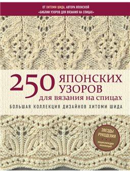 250 японских узоров для вязания на спицах. Большая коллекция дизайнов Хитоми Шида. Библия вязания на спицах Шида Хитоми Форс [97