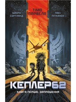 Kepler62. Запрошення. Книга 1 Тімо Парвелла, Бьорн Сортланд BookChef [9786177561322]