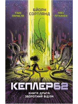 Kepler62. Зворотній відлік. Книга 2 Тімо Парвелла, Бьорн Сортланд BookChef [9786177808038]