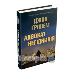 Грішем Дж. Адвокат негідників
