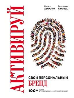 Активируй свой персональный бренд! 100 кейсов для повышения эффективности бизнеса Мария Азаренок, Екатерина Азизова Форс [978617