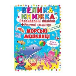 Велика книжка Розвивальні наліпки + розумні завдання Морські мешканці