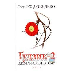 """Читацький клуб - Гудзик-2 """"Рідна мова"""" (укр.)"""