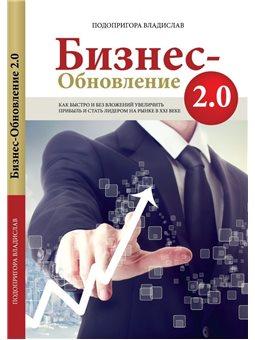 Бизнес-Обновление 2.0 Подопригора В. IPIO [9786177138043]