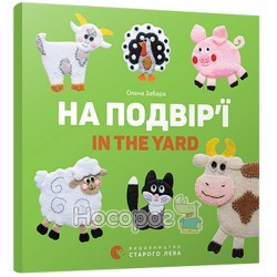 На подвір'ї / In the yard
