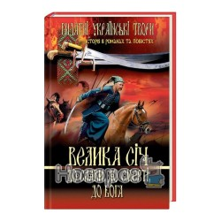 Видатні українські твори Велика Січ до слави, до смерті, до Бога Повісті та оповідпння