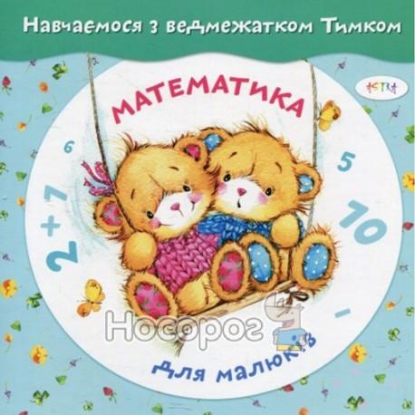 Фото Навчаємося з Тимком Математика для малюків