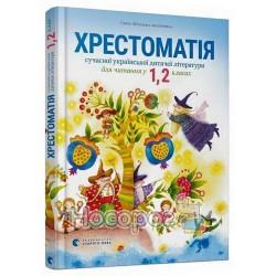 Хрестоматия современной украинской детской литературы для чтения в 1, 2 классах