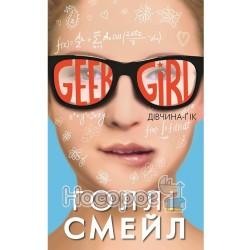 """Девушка-Гик """"BookChef"""" (укр.)"""