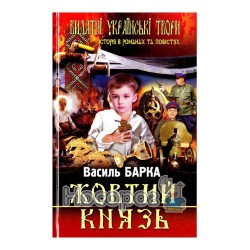 Видатні українські твори Жовтий князь